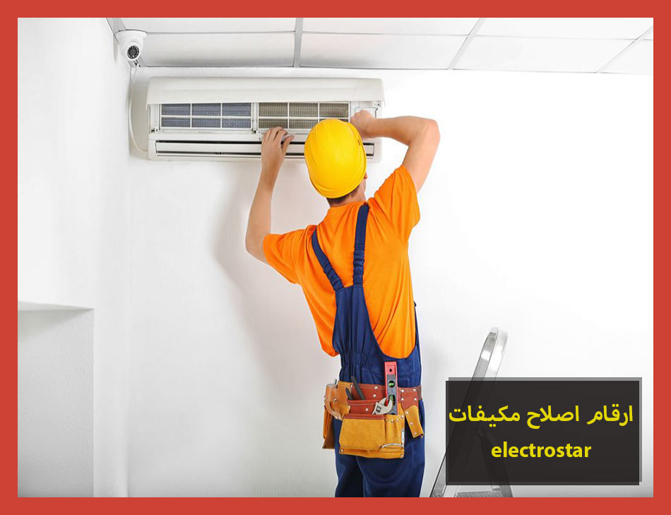 ارقام اصلاح مكيفات electrostar | Electrostar Maintenance Center