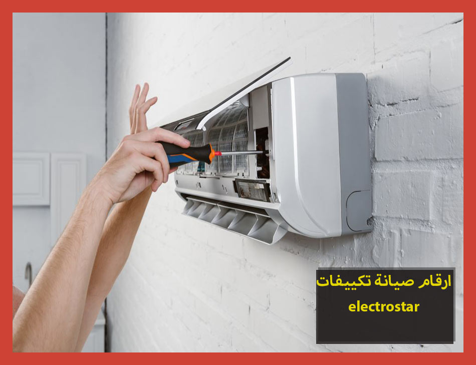 ارقام صيانة تكييفات electrostar | Electrostar Maintenance Center