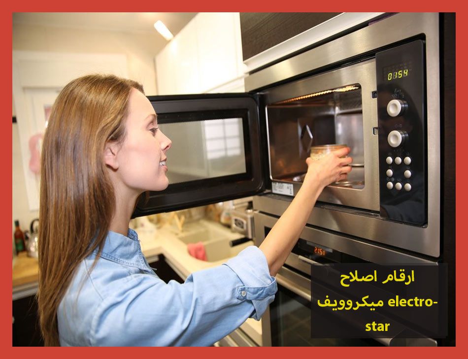 ارقام اصلاح ميكروويف electrostar | Electrostar Maintenance Center