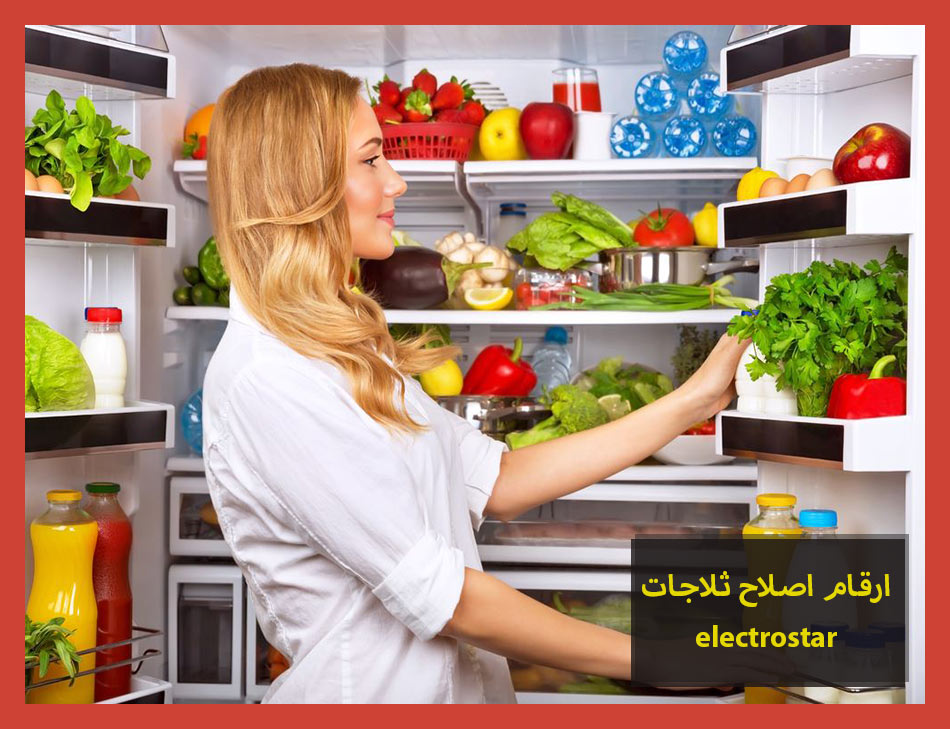 ارقام اصلاح ثلاجات electrostar | Electrostar Maintenance Center