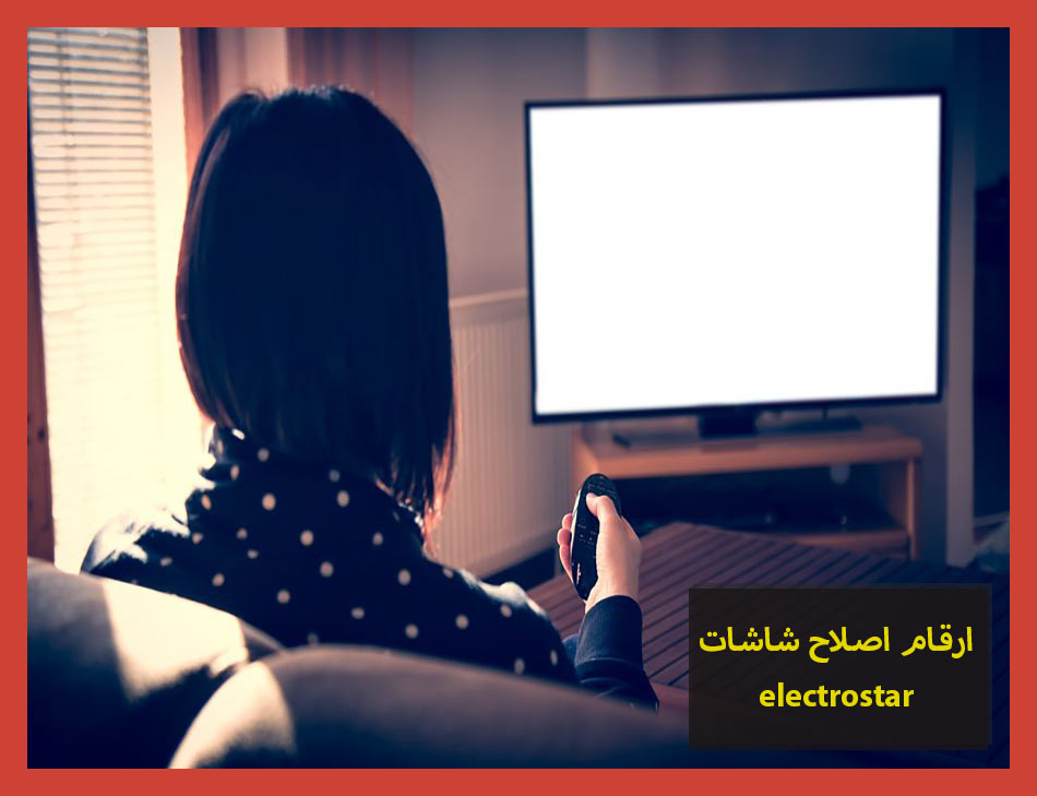 ارقام اصلاح شاشات electrostar | Electrostar Maintenance Center