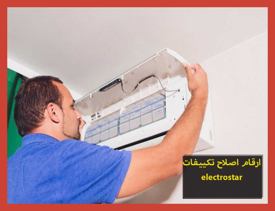 ارقام اصلاح تكييفات electrostar | Electrostar Maintenance Center