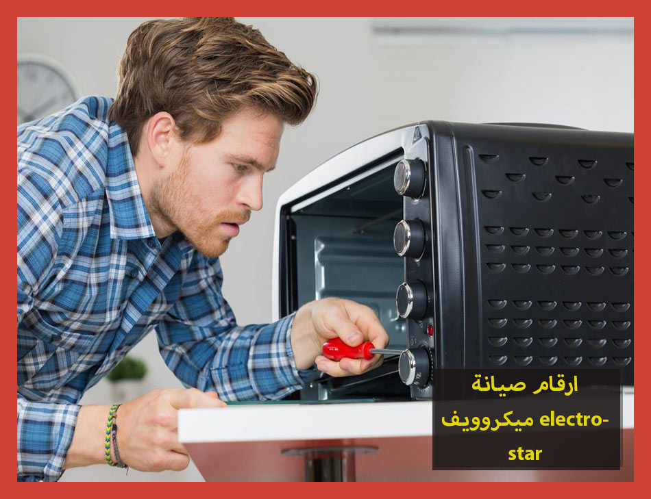ارقام صيانة ميكروويف electrostar | Electrostar Maintenance Center