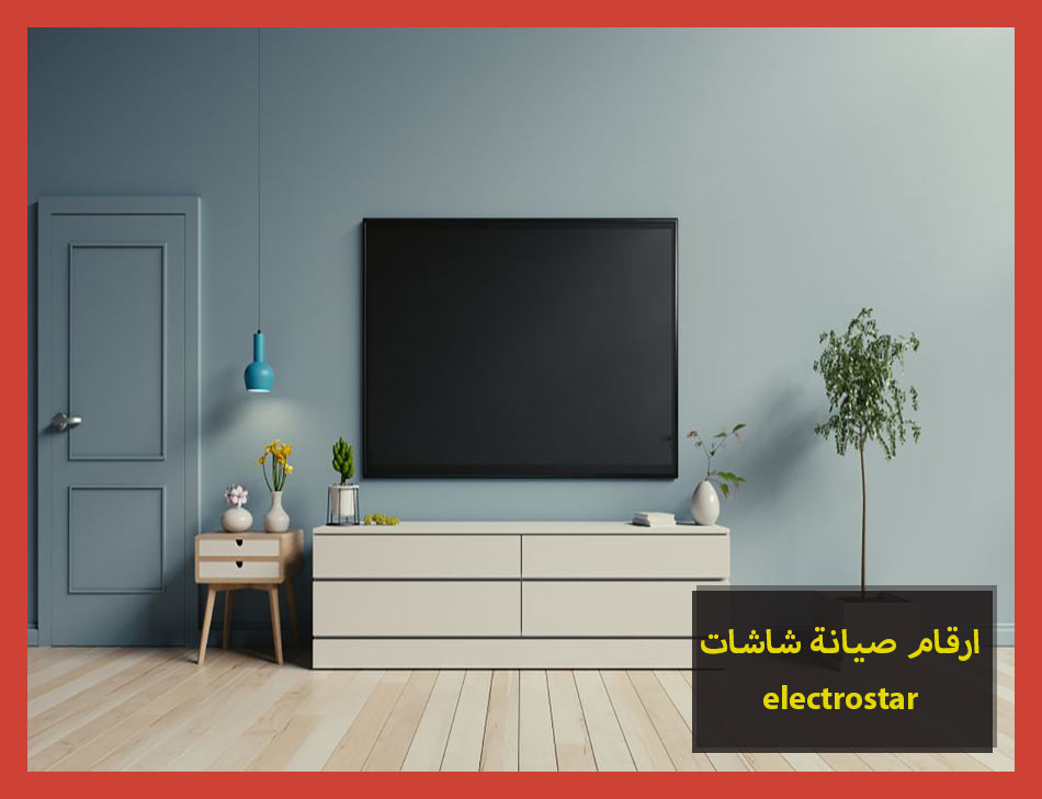 ارقام صيانة شاشات electrostar | Electrostar Maintenance Center