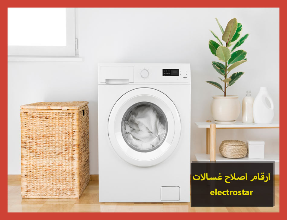 ارقام اصلاح غسالات electrostar | Electrostar Maintenance Center
