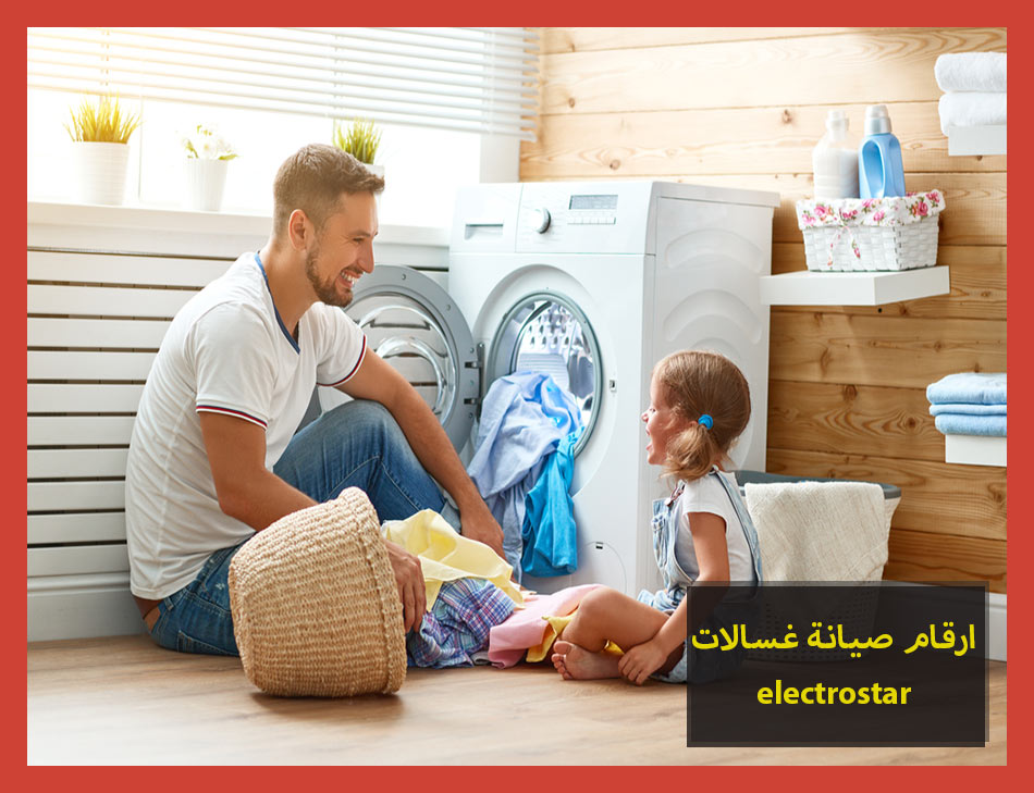 ارقام صيانة غسالات electrostar | Electrostar Maintenance Center